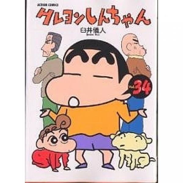 クレヨンしんちゃん Volume34/臼井儀人