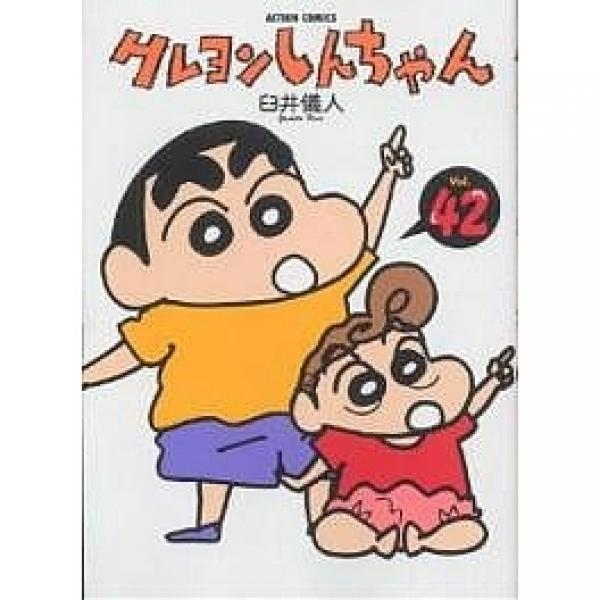 クレヨンしんちゃん Volume42/臼井儀人