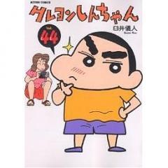 クレヨンしんちゃん Volume44/臼井儀人