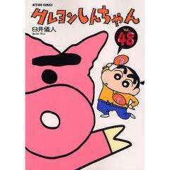 クレヨンしんちゃん Volume48/臼井儀人