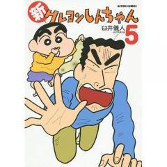 新クレヨンしんちゃん 5/臼井儀人&UYスタジオ