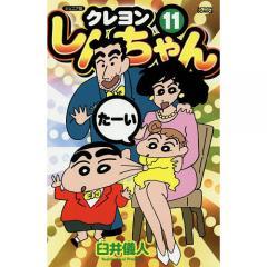 クレヨンしんちゃん ジュニア版 11/臼井儀人