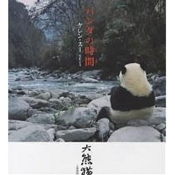 パンダの時間(とき)/ケレン・スー/松井貴子