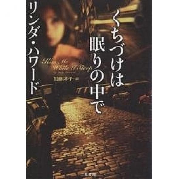 くちづけは眠りの中で/リンダ・ハワード/加藤洋子