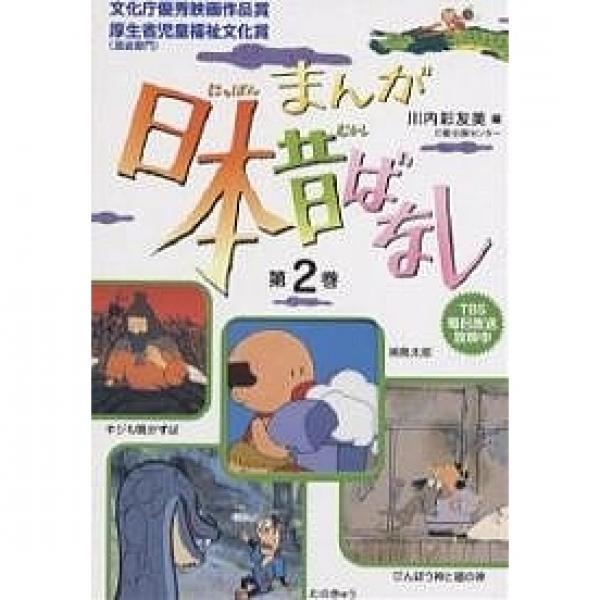 昔ばなし まんが 面白い 話 日本