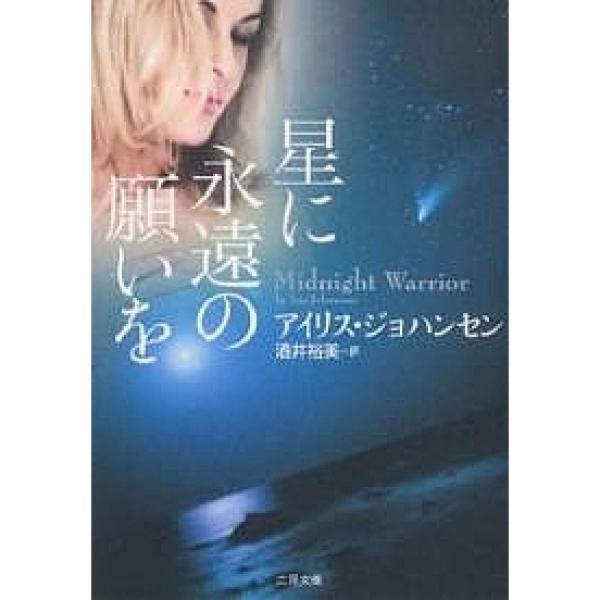 星に永遠(とわ)の願いを/アイリス・ジョハンセン/酒井裕美