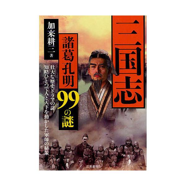 三国志諸葛孔明99の謎 壮大な歴史ドラマの謎 知略ひとつで人と天下を動かした軍師の秘策/加来耕三