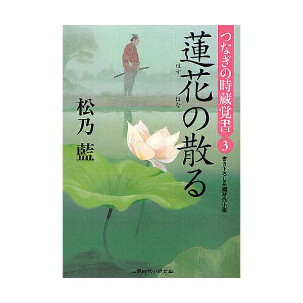 蓮花の散る 書き下ろし長編時代小説/松乃藍