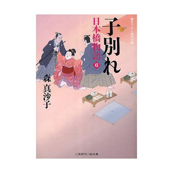 子別れ 書き下ろし時代小説/森真沙子