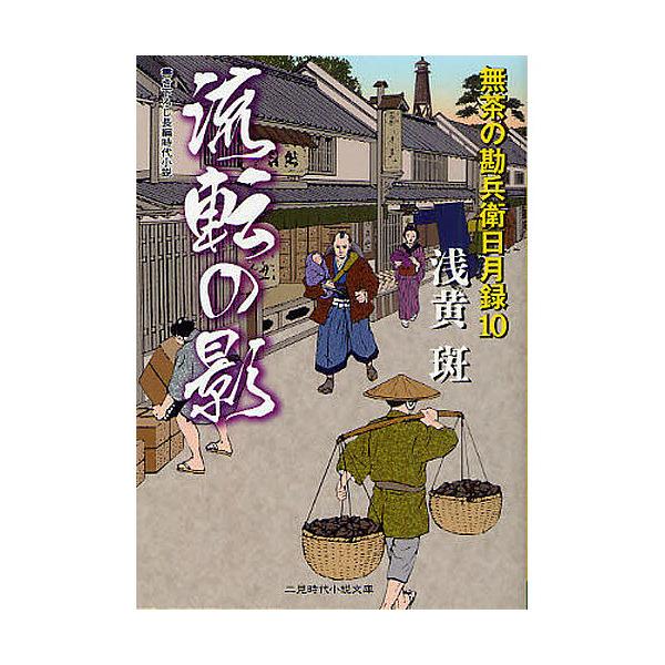 流転の影 書き下ろし長編時代小説/浅黄斑