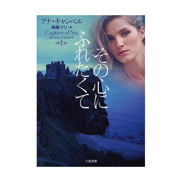 その心にふれたくて/アナ・キャンベル/森嶋マリ