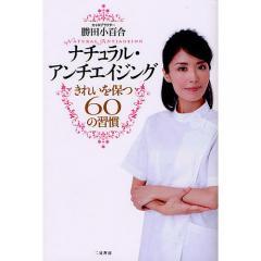 ナチュラル・アンチエイジング きれいを保つ60の習慣/勝田小百合