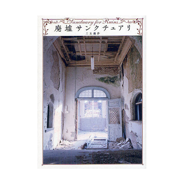 廃墟サンクチュアリ/三五繭夢