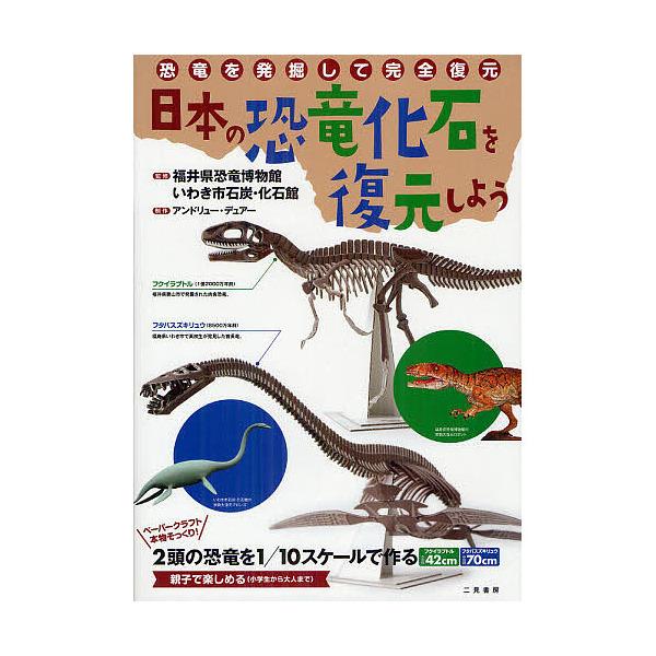 日本の恐竜化石を復元しよう 恐竜を発掘して完全復元/福井県恐竜博物館/いわき市石炭・化石館/アンドリュー・デュアー