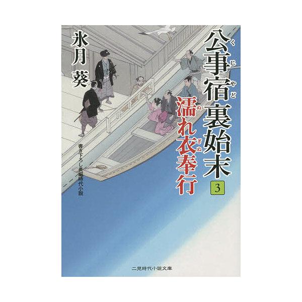 公事宿裏始末 3/氷月葵