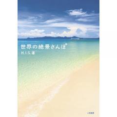 世界の絶景さんぽ/H.I.S./旅行