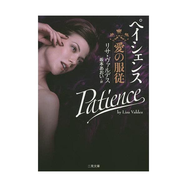 ペイシェンス 愛の服従/リサ・ヴァルデス/坂本あおい