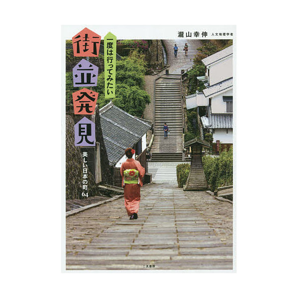 一度は行ってみたい街並発見 美しい日本の町64/瀧山幸伸/旅行