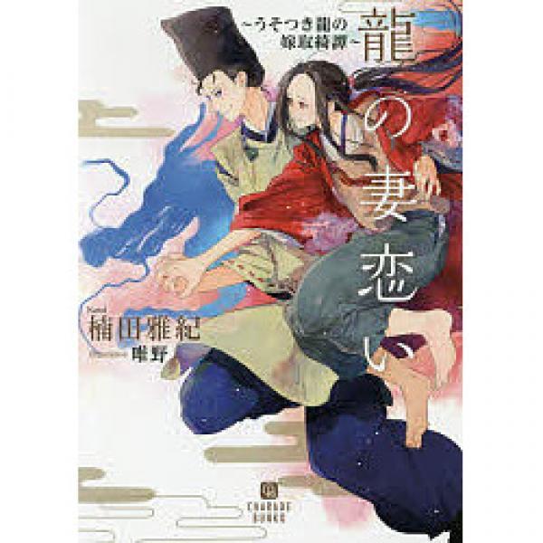 龍の妻恋い うそつき龍の嫁取綺譚/楠田雅紀