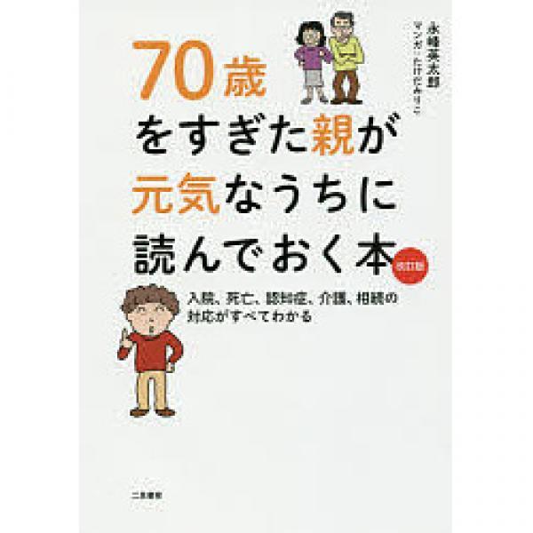 70歳をすぎた親が元気なうちに読んでおく本 入院、死亡、認知症、介護、相続の対応がすべてわかる/永峰英太郎/たけだみりこ
