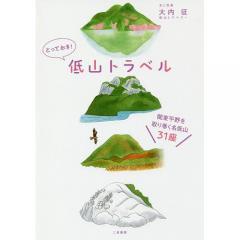 〔予約〕低山をめざせ 2 東京から日帰り低山トラベル(仮)/大内 征