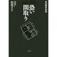 恐い間取り 事故物件怪談/松原タニシ
