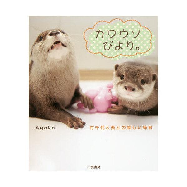 【ストア5%クーポン実施中】【クーポンコード:C2Y8WET】カワウソびより。 竹千代&葵との楽しい毎日/Ayako