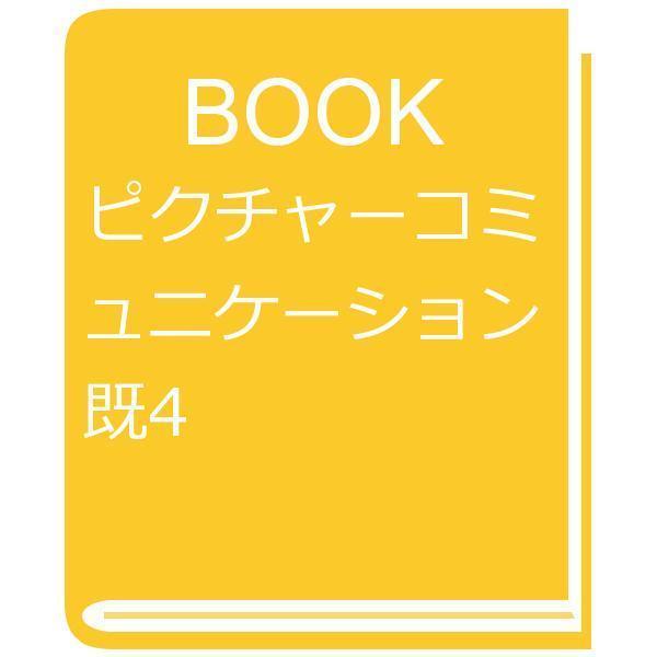 ピクチャーコミュニケーション 既4/子供/絵本