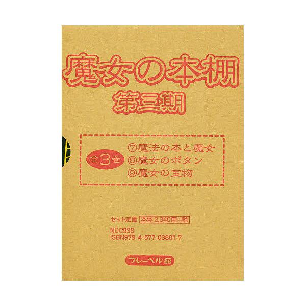 魔女の本棚 第3期 全3巻