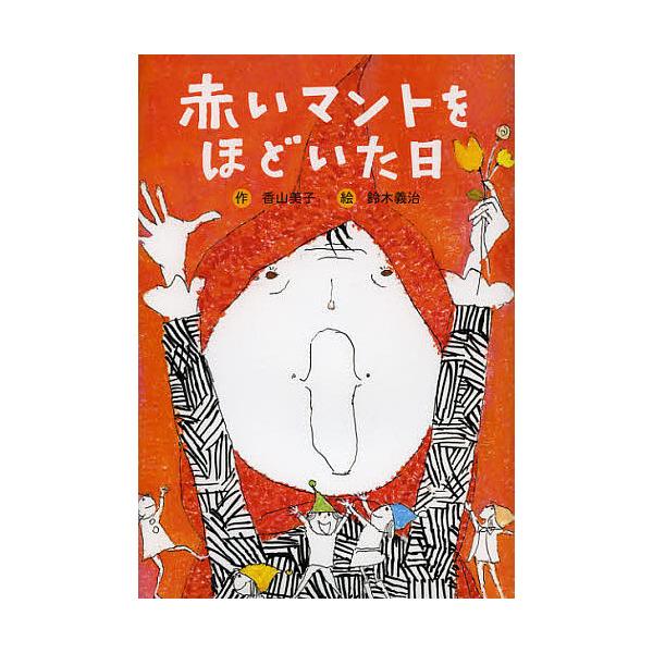 赤いマントをほどいた日 新装版/香山美子/鈴木義治