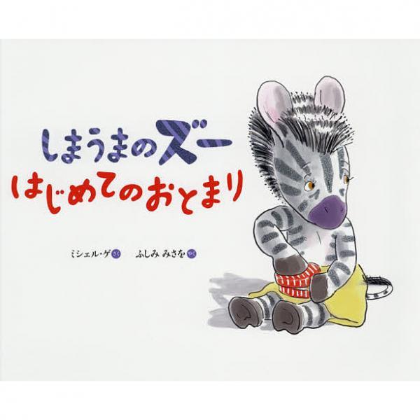 しまうまのズー はじめてのおとまり/ミシェル・ゲ/ふしみみさを/子供/絵本