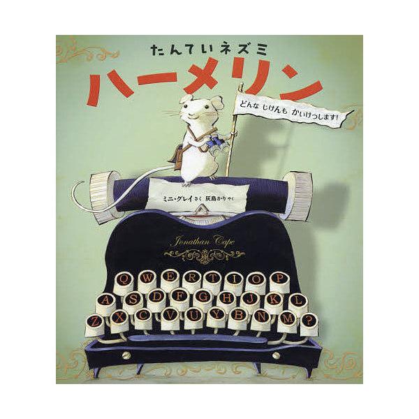 たんていネズミハーメリン/ミニ・グレイ/灰島かり/子供/絵本