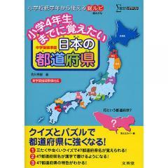 小学4年生までに覚えたい日本の都道府県 中学受験準備/西川秀智