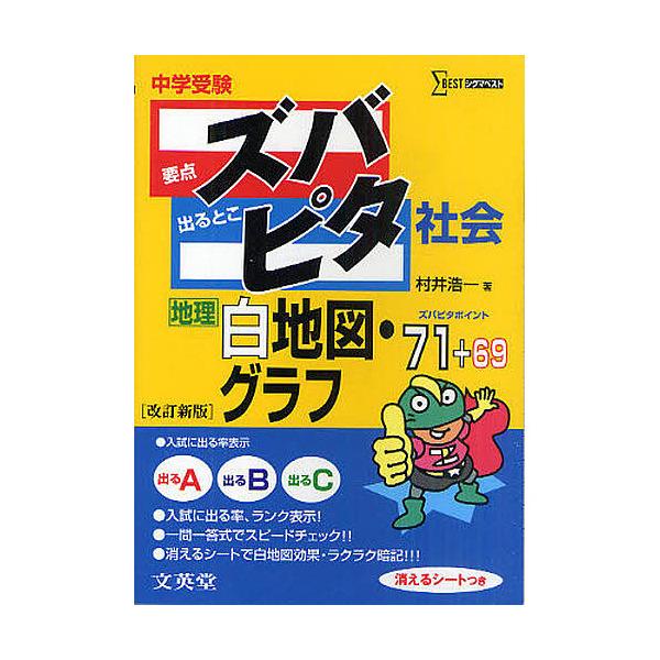 中学受験ズバピタ社会地理白地図・グラフ/村井浩一
