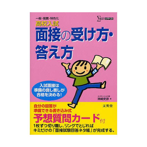 高校入試面接の受け方・答え方/神崎史彦