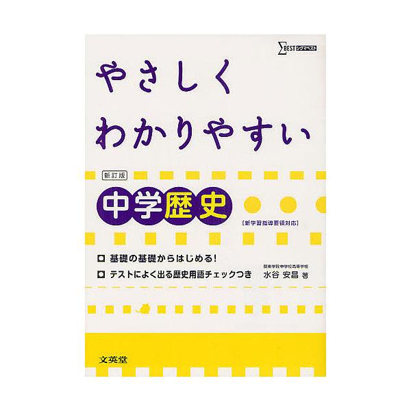 やさしくわかりやすい中学歴史/水谷安昌
