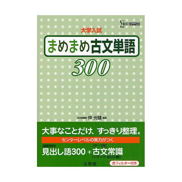 まめまめ古文単語300 大学入試/仲光雄