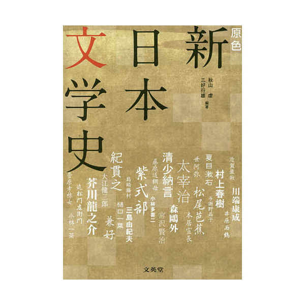 原色新日本文学史 ビジュアル解説/秋山虔/三好行雄