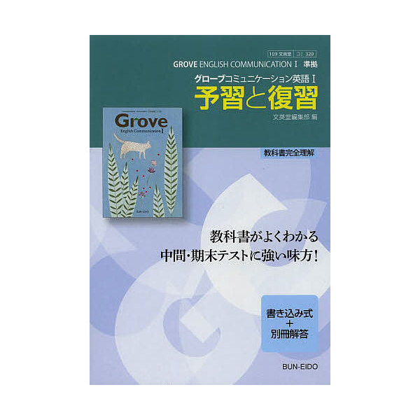 文英堂版320グローブE・C1予習と復習/文英堂編集部