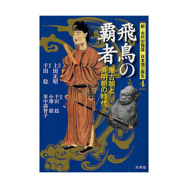 新・古代史検証日本国の誕生 4/上田正昭