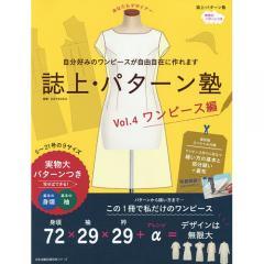 誌上・パターン塾 Vol.4/文化出版局/まるやまはるみ