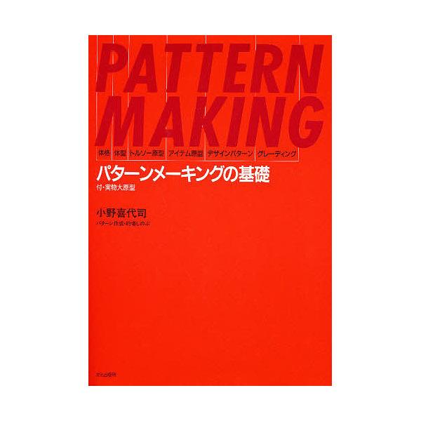 パターンメーキングの基礎 体格・体型・トルソー原型・アイテム原型・デザインパターン・グレーディング/小野喜代司