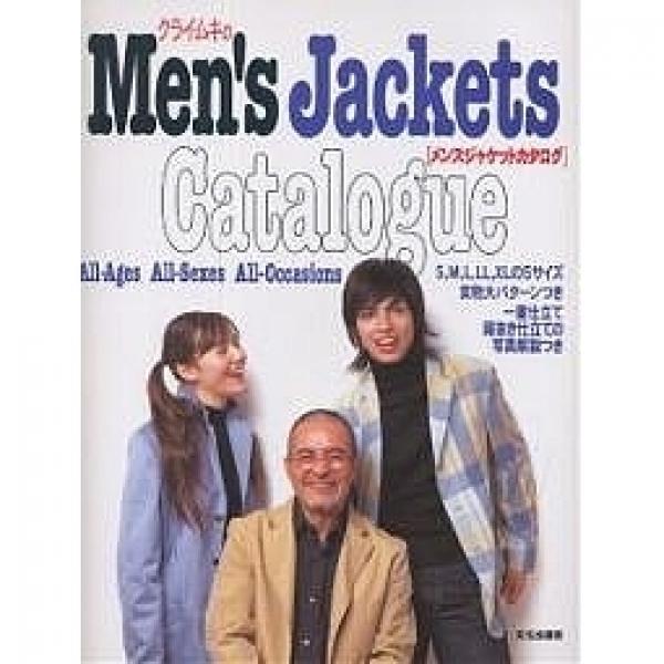 クライ・ムキのメンズジャケットカタログ All‐ages all‐sexes all‐occasions 一重仕立て背抜き仕立ての写真解説つき