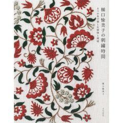 樋口愉美子の刺繍時間 5つの糸で楽しむ植物と模様/樋口愉美子