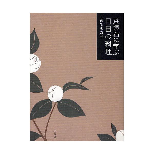 茶懐石に学ぶ日日の料理/後藤加寿子/レシピ