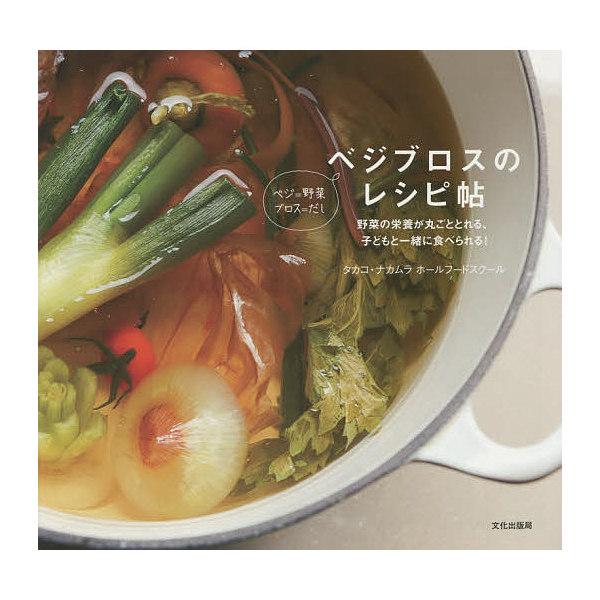 ベジブロスのレシピ帖 野菜の栄養が丸ごととれる、子どもと一緒に食べられる! ベジ=野菜 ブロス=だし/タカコ・ナカムラホールフードスクール/レシピ