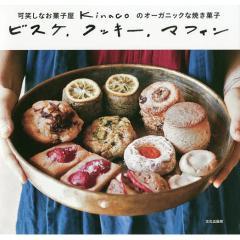 ビスケ、クッキー、マフィン 可笑しなお菓子屋kinacoのオーガニックな焼き菓子/kinaco/レシピ