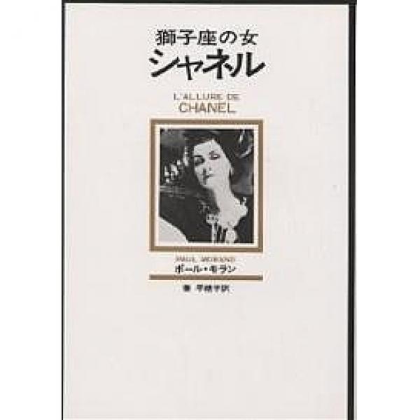 獅子座の女シャネル/ポール・モラン/秦早穂子