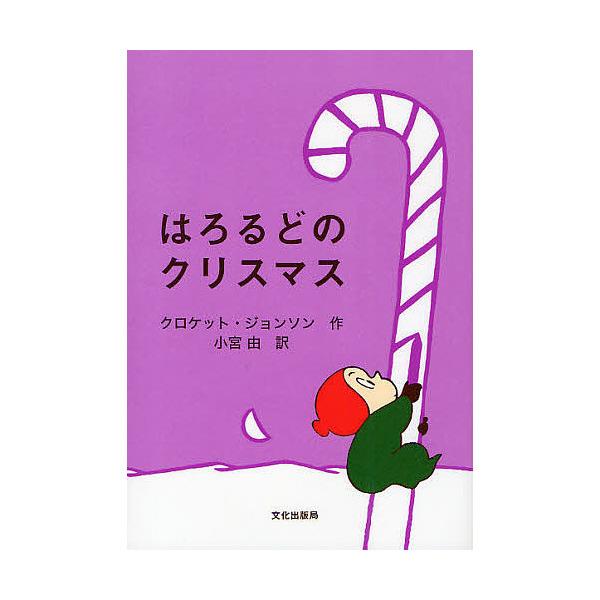 はろるどのクリスマス/クロケット・ジョンソン/小宮由