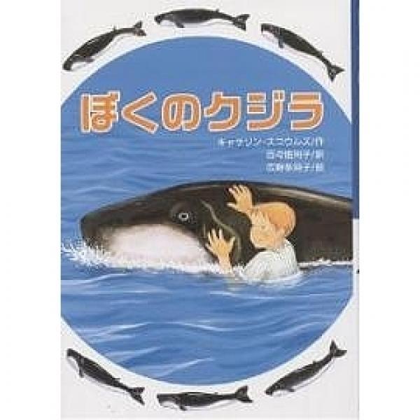 ぼくのクジラ/キャサリン・スコウルズ/百々佑利子/広野多珂子